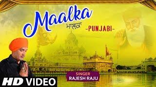 Maalka I Punjabi Guru Nanak Bhajan I RAJESH RAJU I Full Audio Song I T-Series Bhakti Sagar