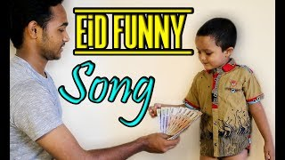 Bangla New Funny Eid Song | Eid Songs 2017 | Eid special | Bangla New Funny Video 2017
