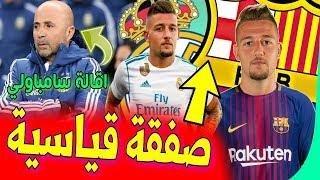 برشلونة يصارع لضم نجم الدوري الايطالي■إقالة مدرب الارجنتين تكلف مبلغ كبير■اسبانيا تخشى منتخب المغرب