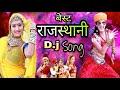 Chhotya Thara Byav Me Latest Dj Rajasthani Song 2018 mp3