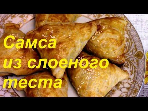 Самса рецепт приготовления в домашних условиях из слоеного теста с курицей