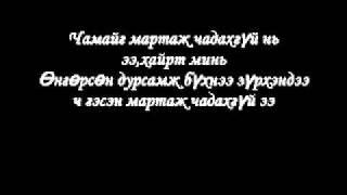 Code feat Amraa - Martaj chadahgui lyrics..