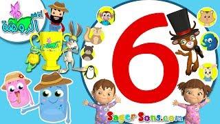 اناشيد الروضة - تعليم الاطفال - المجموعة (6) الوان - المزارع - الخبز - الحيوانات - السلحفاة والارنب