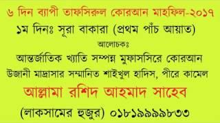 আল্লামা রশিদ আহমাদ সাহেব উজানী বাংলা ওয়াজ-২০১৭ allama rashid ahmad ujani-২