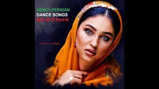NEW!!! PERSIAN DANCE SONGS MIX 2019 Part18 آهنگهای شاد قدیمی