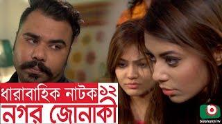Bangla funny Natok   Nagar Jonaki   EP - 12   Raisul Islam Asad, Intekhab Dinar, Jenny