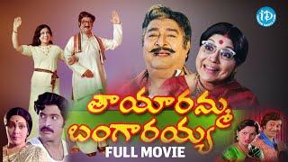 Tayaramma Bangarayya Full Movie | Madhavi, Chandra Mohan | K Seshagiri Rao | K V Mahadevan
