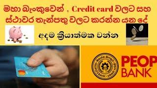 අදම ක්රියාත්මක වන්න ! what happened  to Credit  card and Fixed deposit  rates