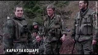kosare 1999