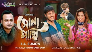 Sona Pakhi   F A Sumon   Amit   EID Special Song   Bangla New Song 2018