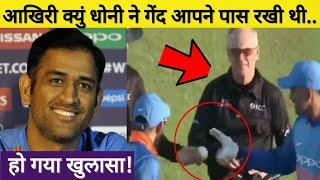 एम एस धोनी द्वारा गेंद अपने पास रखने का कारण सामने आया