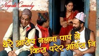 धेरै आरोप नलगा पाप ले किरा परेर मर्लिस नि || Nepali Comedy Video