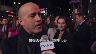 トリプルX:再起動  IMAXプレミア映像