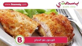 كوردون بلو الدجاج - Chicken Cordon Bleu