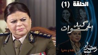 Episode 01 - Keed Al Hamawat Series | الحلقة الاولي - مسلسل كيد الحموات