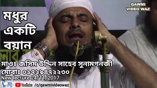 সূরা মায়েদার তাফসীর | Maulana Jasim Uddin Sunamganj | Bangla New waz 2018 | Islamic Waz