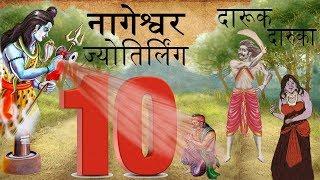 दसवीं नागेश्वर ज्योतिर्लिंग की कथा ! | The Story of Nageshwar Jyotirling | Tenth Jyotirling