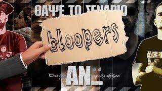 Bloopers - ΘΑΨΕ ΤΟ ΣΕΝΑΡΙΟ - Άν...