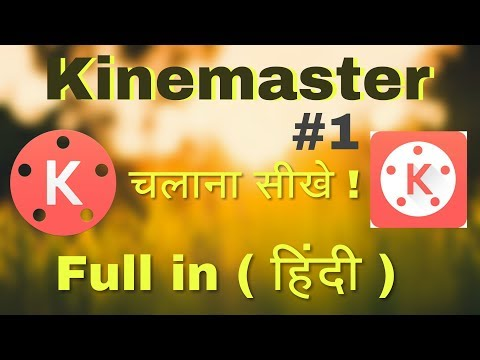 Xxx Mp4 Kinemaster Tutorial In Hindi Change Background Video Editing App For Android 2018 3gp Sex
