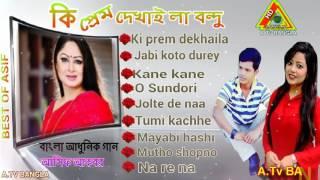 Ki Prem Dekhaila কি প্রেম দেকাই লা by Asif Doly Shayontoni & kona mimiAudio Jukebox 2015 7