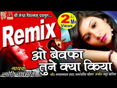 Xxx Mp4 O Bewafa Tune Kya Kiya Remix Audio Latest Hindi Sad Song 2018 Jyoti Vanjara 3gp Sex