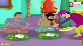 দুই ভিক্কুক   দুই ভিকারী   ঠাকুরমার ঝুলি   Bangla Cartoon Video