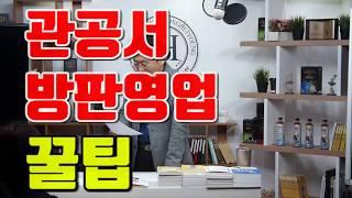 관공서 방판 꿀팁- 김효석 박사 스피치 즉문즉설 세일즈끌팁