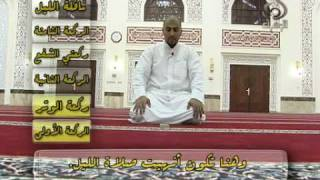 كيفية صلاة الليل على المذهب الشيعي