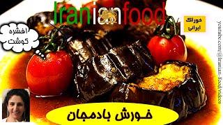 Khoreh Bademjan   بادمجان تنوری- روش پخت و خوشمزه و خوشبوکردن گوشت بادمجان