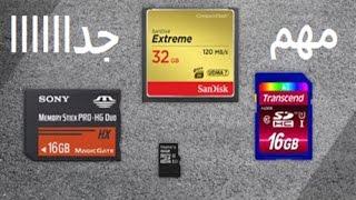 كيفية تشغيل بطاقة الذاكرة على الحاسوب المكتبي و الهاتف كبطاقة ثانية أو وحيدة - جهازين تحتاجهما