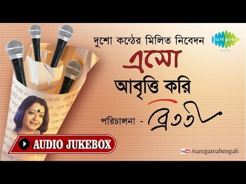 Xxx Mp4 Esho Abritti Kori Bengali Recitation Best Of Bratati Bandopadhyay Audio Jukebox 3gp Sex