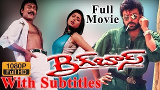 Big Boss Telugu Full Length Movie || Chiranjeevi, Roja, Madhavi & Brahmanandam