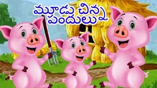 🐖🐷🐖Three Little Pigs Full Movie | Fairy Tales For Kids | Telugu Kathalu | Bedtime Stories