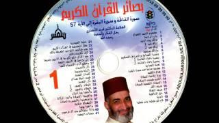بصائر القرآن الكريم (4) إياك نعبد الأول - العلامة الدكتور فريد الانصاري رحمه الله