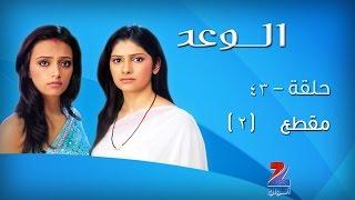 مسلسل الوعد الجزء الاول على زي الوان - حلقة 43 - مقطع 2 - ZeeAlwan