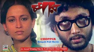 Chopper | Bengali Full Movie | An Award Winning Film By Nabyendu Chatterjee