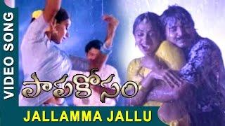 Jallamma Jallu Video Song || Papa Kosam Movie || Shobana, Raja Shekar