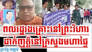 Khmer News Today | Land Victims in Preah Vihear Gather to Submit Petitions At Ministry Interiors