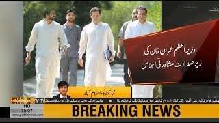 Babar Awan briefed PM Imran Khan over court