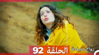 Zawaj Maslaha - الحلقة 92 زواج مصلحة