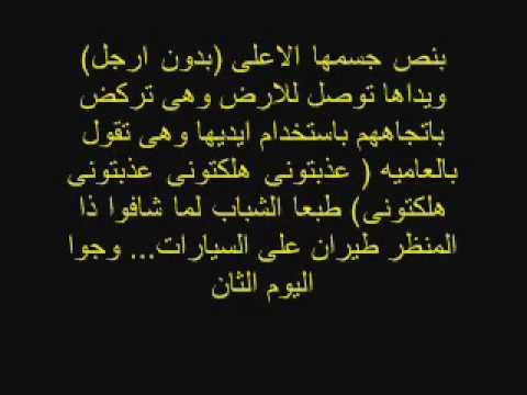 قصص مرعبة حدثت في عمان