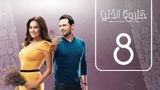 مسلسل حلاوة الدنيا | الحلقة الثامنة | Halawet Eldonia  .. Episode No. 08