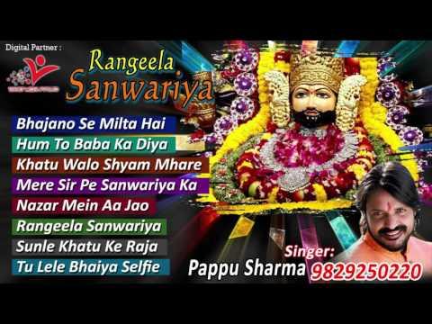 Xxx Mp4 Rangeela Sanwariya Full Audio Jukebox Superhit Collection Of Khatu Shyam Bhajan 2016 3gp Sex