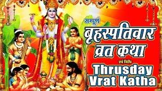 बृहस्पतिवार व्रत कथा ऐंव विधि (हिंदी भाषा में) | BRAHASPATIWAR  KATHA & VIDHI IN HINDI | DEVJYOTI
