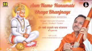 Aum Namo Hanumate : Hanuman Mantra by Hemant Chauhan (Album : Hanuman Satsang)