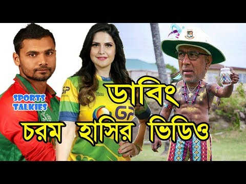 Xxx Mp4 Bangladesh Vs Sri Lanka 2018 Before Final Special Dubbing Sports Talkies 3gp Sex