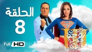 يوميات زوجة مفروسة أوي الجزء 3 HD - الحلقة ( 8 ) الثامنة - بطولة داليا البحيرى / خالد سرحان