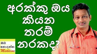 Alcohol - Is it that bad? අරක්කු ඔය කියන තරම් නරකද? Sinhala Meical Channel