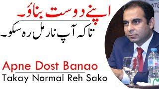 Apne Dost Banao, Takay Aap Normal Reh Sako  | Qasim Ali Shah