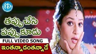 Tappuchesi Pappu Koodu Songs - Intanndantannade Gangaraju Song || Mohan Babu, Srikanth, Gracy Singh